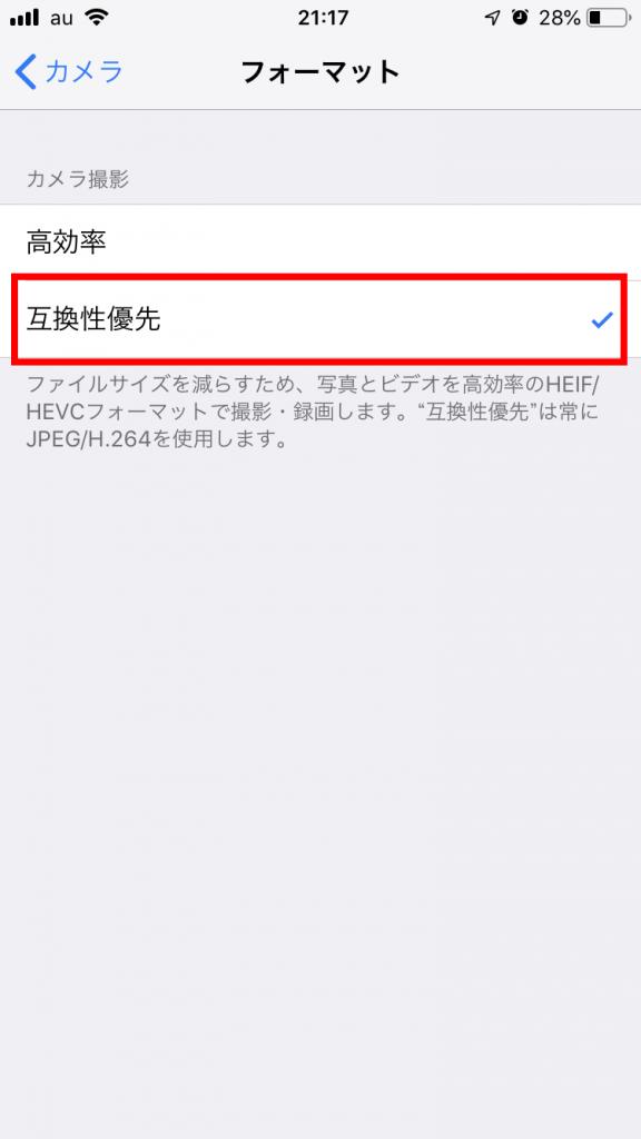 iPhoneの設定で初めからJPG形式で保存しておく方法。互換性を優先を選択