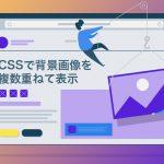 CSSで背景画像を複数重ねて表示する方法