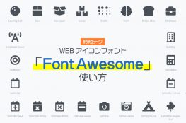 WEBアイコンフォント「FontAwesome」の使い方