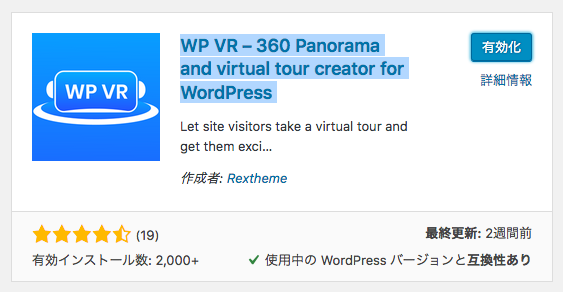 360度画像を挿入するプラグイン「WPVR」を選択