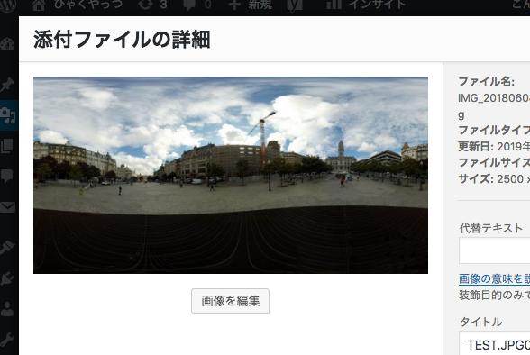 ワードプレスへ360度写真(全天球画像)をアップロードします。