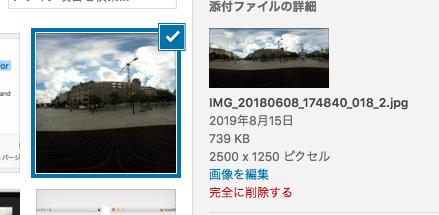 Wordpressのメディアに追加した360度画像を選択します。