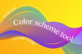 配色ツールおすすめタイトル画像