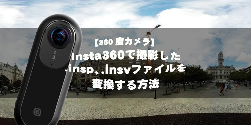 Insta360で撮影した独自拡張子を一般的な拡張子に変換しよう