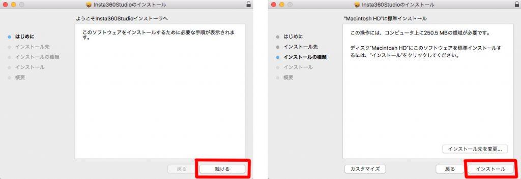 インスタ360専用アプリ「360 editing software」のダウンロードウィザード画面