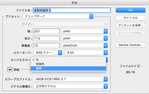画像加工編集ソフトPhotoshop(フォトショップ)を立ち上げ新規カンバスを開きます。