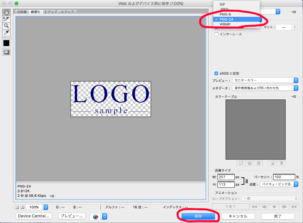 保存形式で「PNG」を選択して保存すれば「透過PNG画像」が完成です!