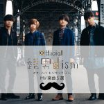【2019年紅白初出場】Official髭男dismのMV楽曲5選【ヒゲダン】