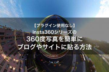 insta360シリーズの360度写真を簡単にブログやサイトに貼る方法