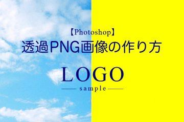 透過PNG画像の作り方