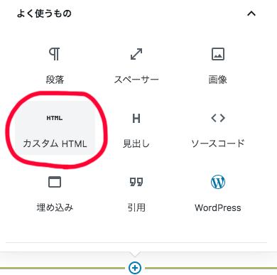 WordPress(ワードプレス)を利用しているブログに貼り付ける際は、 ブロックの種類を「カスタムHTML」を指定し、ペーストしてください。