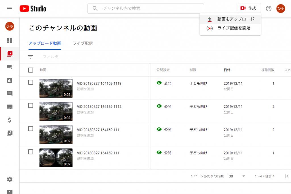 Youtubeのチャンネルページから動画をアップロードします。