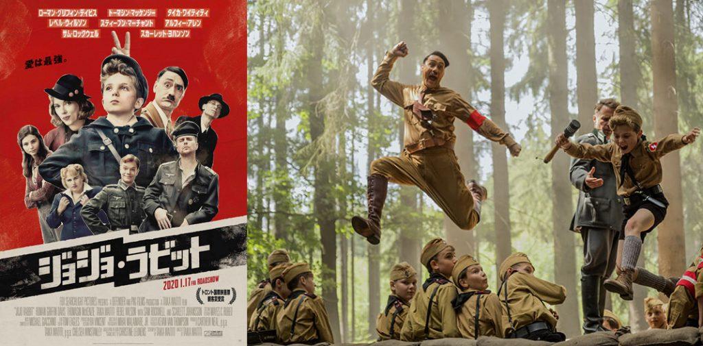 第2次大戦下のドイツを舞台に、孤独なドイツ人少年の「ジョジョ」の成長を描くジョジョラビット