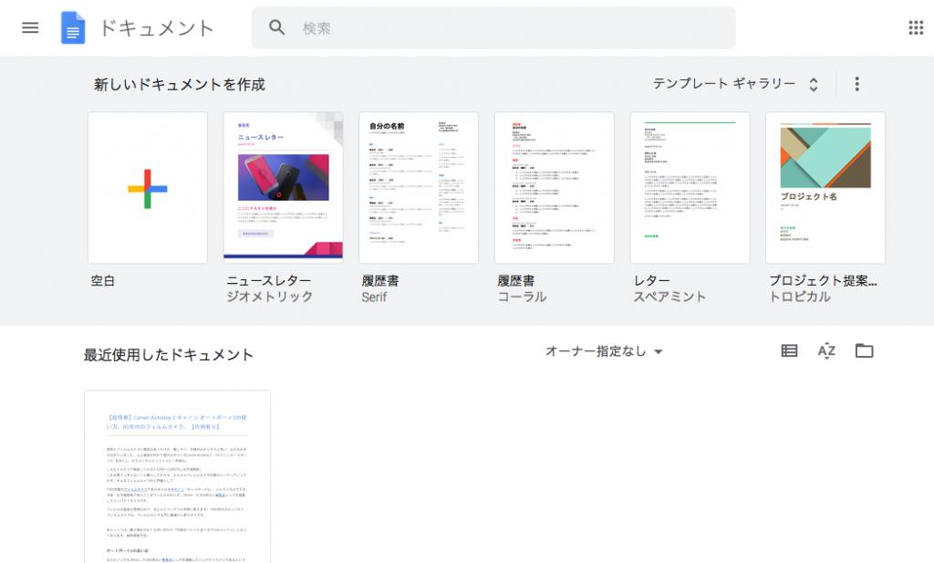 Googleドキュメントへアクセス