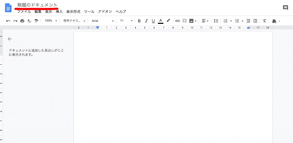 左上の「無題のドキュメント」と書かれた所にファイルのタイトル、ここでは「Menu」と入力し、あとは通常のワードの編集と同じ要領で公開するページの中身を入力していきます。