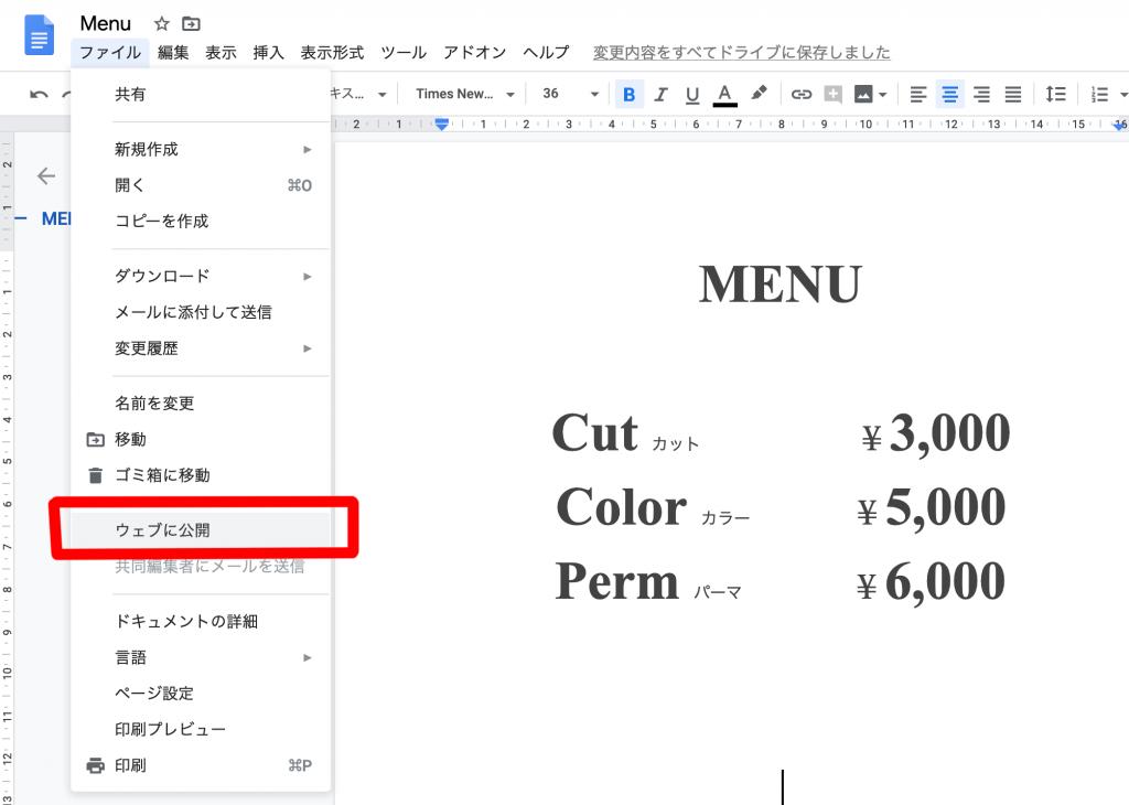 公開するページの入力が完了したら、左上の「ファイル」から「ウェブに公開」をクリック