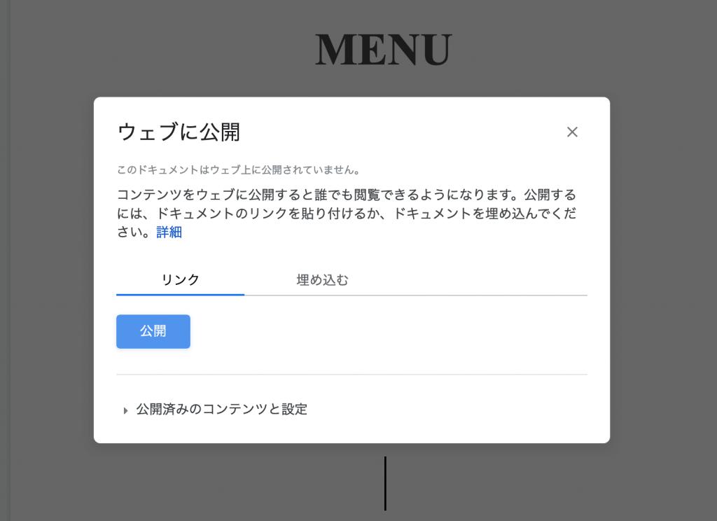 「リンク」か「埋め込み」かを選べるポップアップウィンドウが表示されるので「リンク」を選択し「公開」をクリック。