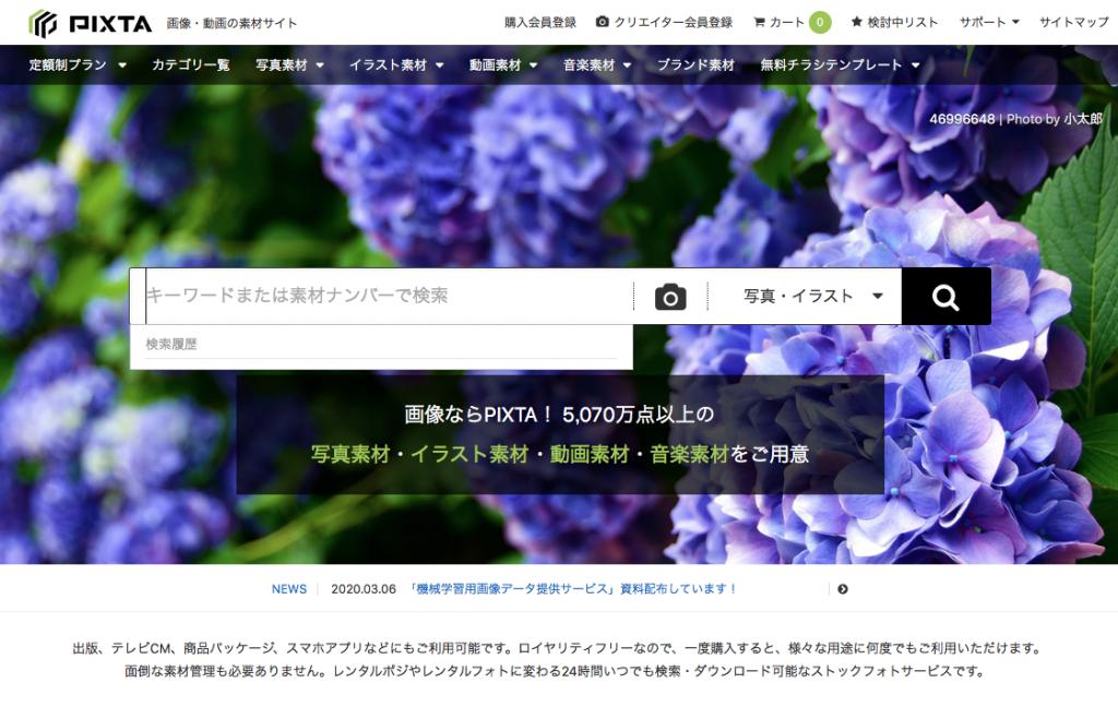 PIXTA(ピクスタ)のトップページの真ん中の上あたりにある「クリエイター会員登録」をクリック。