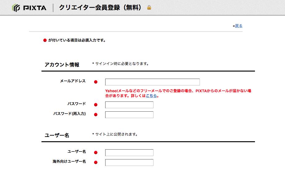 会員登録画面でメールアドレスやパスワードなど必要事項を入力します。
