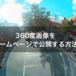 360度画像をホームページで埋め込み公開する方法まとめ【insta360】