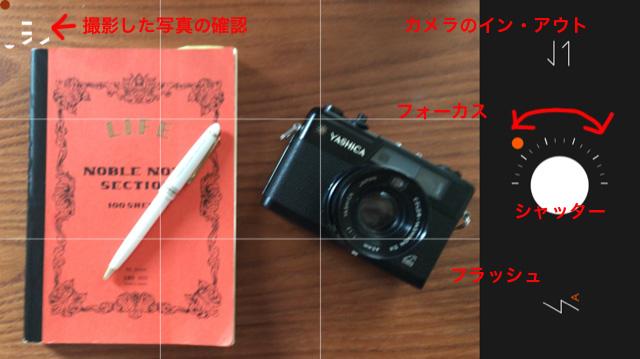 フィルムカメラ加工アプリ「CALLA」の使い方を紹介