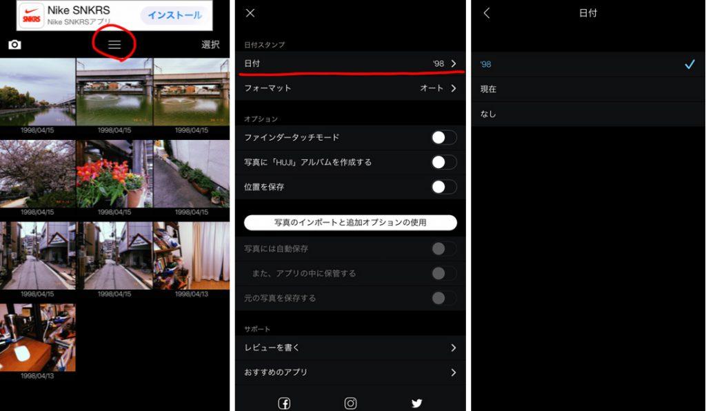 フィルムカメラアプリ「Huji Cam」は細かな設定も可能です。