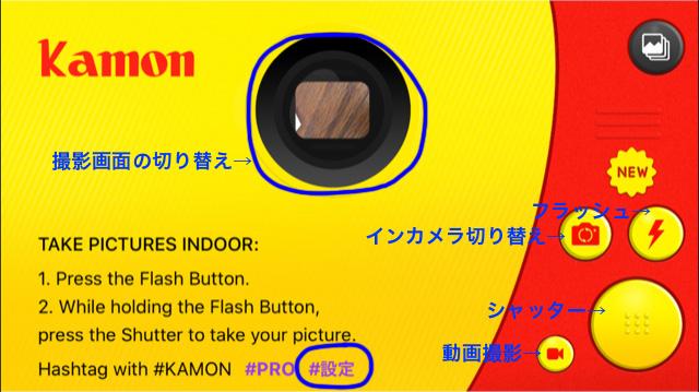 フィルムカメラアプリ「kamonフィルムカメラ」の使い方紹介