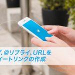 【コピペ】@リプライ、URLなどを指定してツイートできるリンク作成