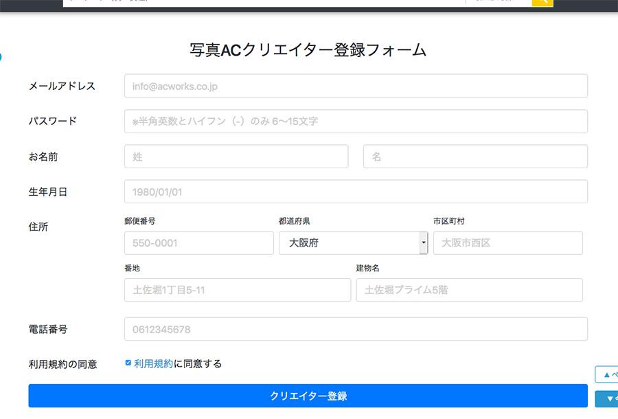 登録フォームに必要事項を記入します。