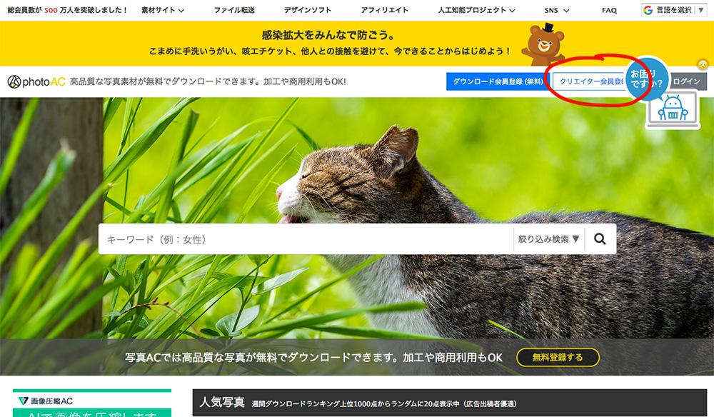 写真ACへのクリエイター登録方法。まずはサイトにアクセスします。