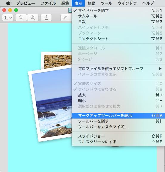 上部のメニューバーの「表示」から「マークアップツールバーを表示」を選択します。