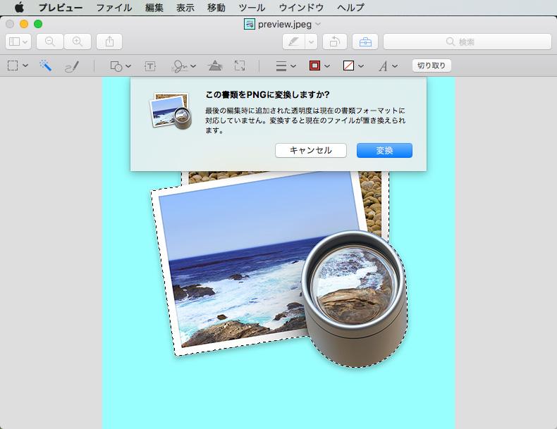 「マークアップツールバー」の一番右にある「切り抜き」をクリックすると、下のようなPNG画像に変換して良いですか?というポップアップが表示されるので「変換」をクリックすると自動でPNG画像として保存してくれます。