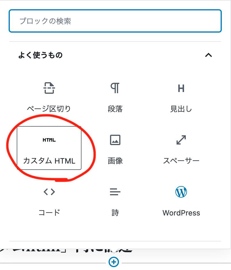 記事中にhtmlコードを記述できるブロック「カスタムhtml」を追加し、その中に記述すると「html」として記述することができます。