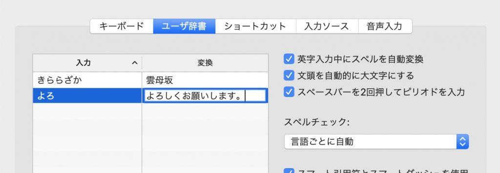左下の「+」ボタンをクリックすると新しいキーワードが追加できます。