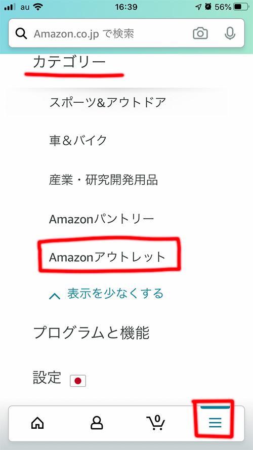 検索 amazon アウトレット