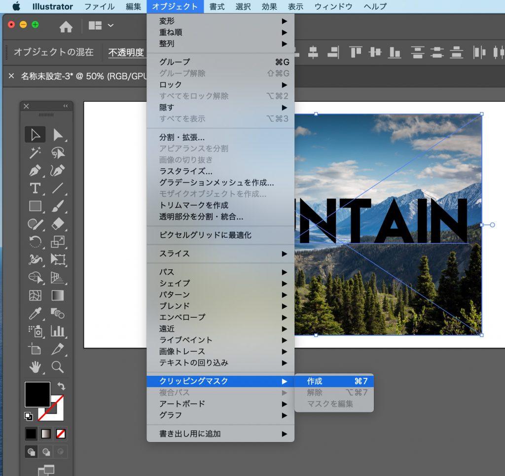 準備した画像と文字の両方を「選択ツール」で選択します。 その状態でメニューバーのオブジェクトから「クリッピングパス」→「作成」をクリック。