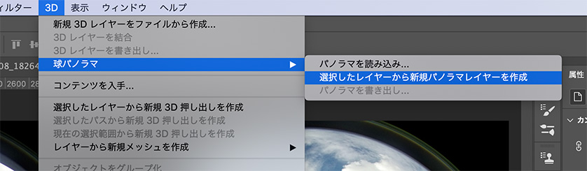上部のメニューバー「3D」から「球パノラマ」→「選択したレイヤーから新規パノラマレイヤーを作成」を選択