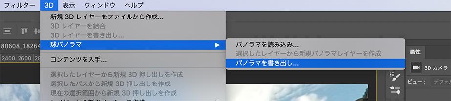 上部のメニューバー「3D」→「球パノラマ」から「パノラマを書き出し」を選択