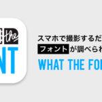 スマホで撮影しフォントを調べられるアプリ「What The Font!」