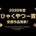 2020年観た映画120本からベスト3を選出!ひゃくやつー賞