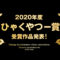 2020年観た映画136本からベスト3を選出!ひゃくやつー賞2020受賞作品はこちら!