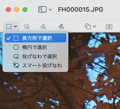 「マークアップツールバー」が表示されたら、一番左の「選択ツール」から「長方形で選択」をクリック。