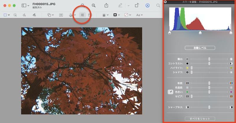 「マークアップツールバー」から「カラーを調整」をクリックすると、カラー調整ウインドウが表示されます。