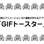 【iPhone】簡単にアニメーションGif画像が作れるアプリ「GIFトースター」使い方