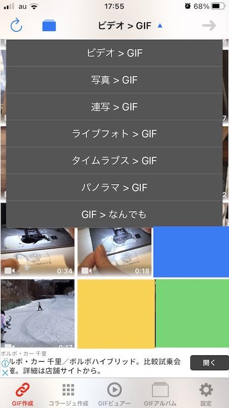 「GIFトースター」画像選択画面でGIFアニメーションにしたい画像の形式を選びます。