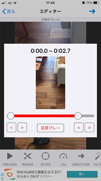 GIFトースターの編集機能「レンジ」動画の範囲を指定します。