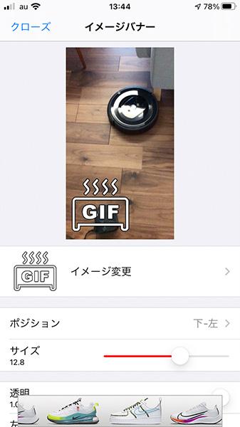 GIFトースターの編集機能「バナー」画像やテキストを追加できます。