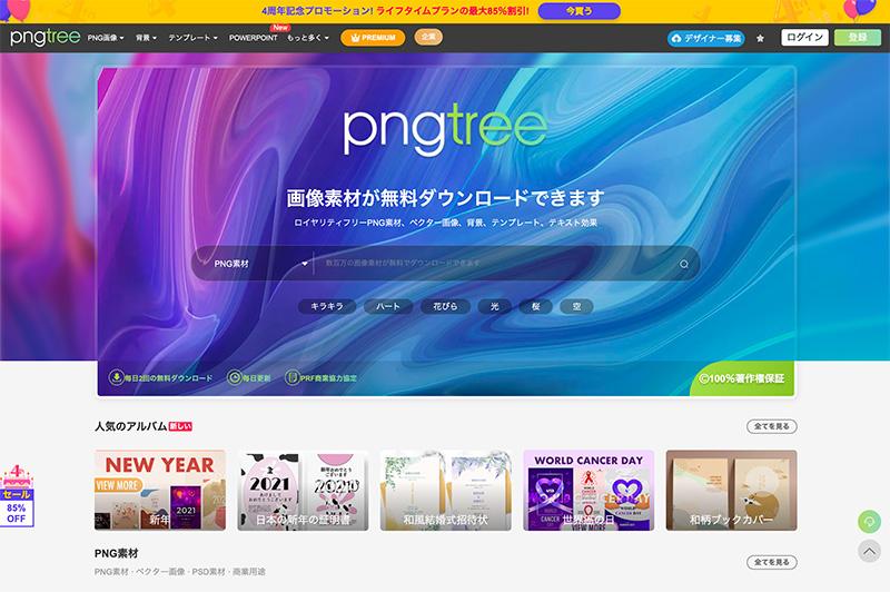 PNG画像に絞って検索ができる「Pngtree(ピングツリー)」
