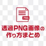 透過PNG画像の作り方をまとめてご紹介