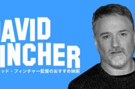 完璧主義者と噂される鬼才「デヴィッド・フィンチャー監督」の作品をご紹介します。